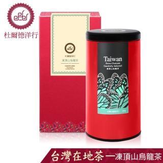 【杜爾德洋行】精選凍頂山烏龍茶(150g)