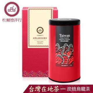 【杜爾德洋行】精選凍頂山碳培烏龍茶(150g)