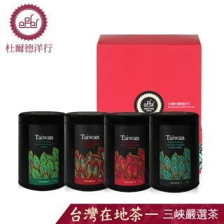 【杜爾德洋行】嚴選蜜香紅茶+碧螺春+東方美人+杉林溪茶葉禮盒(37.5g-3入+75g-1入)