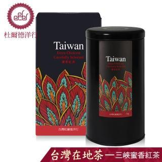 【杜爾德洋行】嚴選蜜香紅茶(75g)