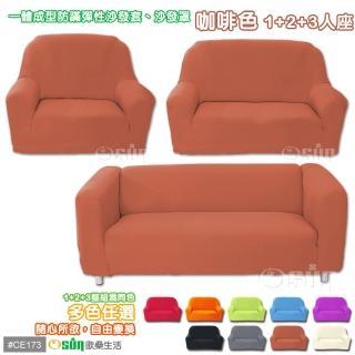 【Osun】一體成型防蹣彈性沙發套、沙發罩素色款(咖啡色款  1+2+3人座CE-173)