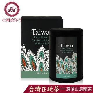 【杜爾德洋行】嚴選凍頂山烏龍茶(75g)
