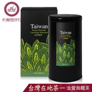 【杜爾德洋行】嚴選奶香金萱烏龍茶(150g)