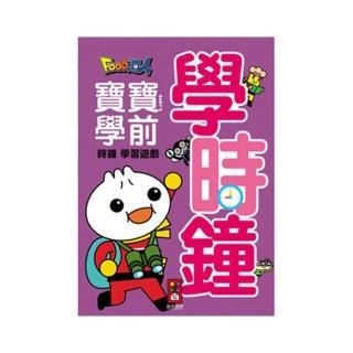 【風車圖書】學時鐘-Food超人寶寶學前字母學習遊戲