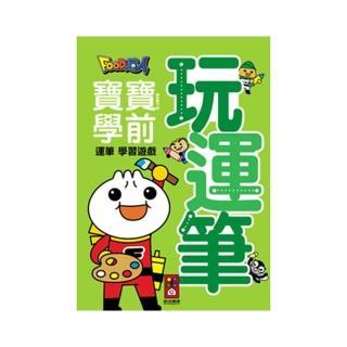 【風車圖書】玩運筆-Food超人寶寶學前字母學習遊戲