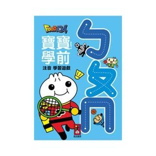 【風車圖書】ㄅㄆㄇ-Food超人寶寶學前字母學習遊戲