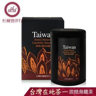 【杜爾德洋行】嚴選凍頂山碳培烏龍茶(75g)