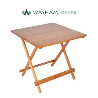 【哇沙米居家】楠竹折疊桌ZZZ-92(L號)