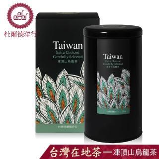 【杜爾德洋行】嚴選凍頂山烏龍茶(150g)
