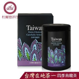【杜爾德洋行】嚴選四季烏龍茶(75g)