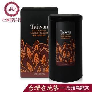 【杜爾德洋行】嚴選凍頂山碳培烏龍茶(150g)