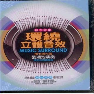 【珍藏系列】環繞立體音效10+2CD(放鬆心情舒解壓力的最佳音樂)