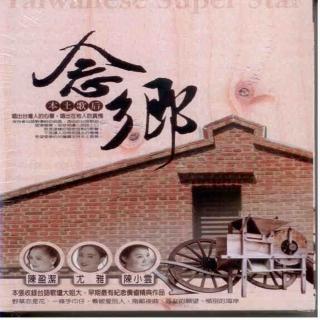 【永遠的巨星】念鄉(台語巨星陳盈潔 陳小雲 尤雅 原聲精選10CD附歌詞)