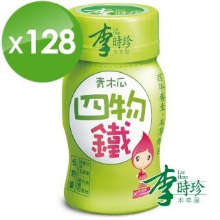 【李時珍】青木瓜四物鐵(128瓶)