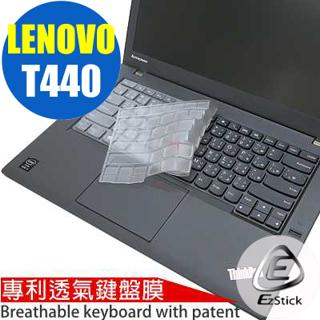 【EZstick】Lenovo ThinkPad T440 專利鍵盤保護膜(奈米銀抗菌 TPU 鍵盤保護膜)