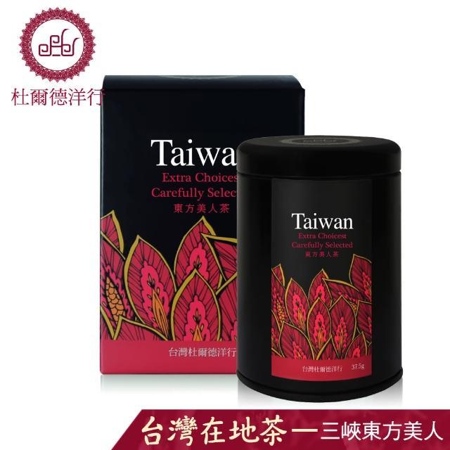 【杜爾德洋行】嚴選東方美人茶(37.5g)