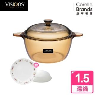 【美國康寧 Visions】1.5L晶彩透明鍋