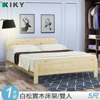 【KIKY】米露白松5尺雙人床(白松木色)