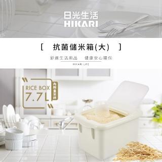 【HIKARI日光生活】抗菌儲米箱/大-7.7L(附量米杯)