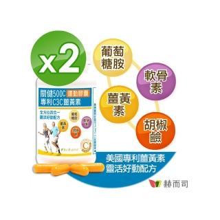 【赫而司】關健500C薑黃素加強配方運動膠囊(90顆/罐*2罐組)