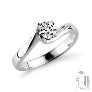 【City Diamond】『幸福萊茵河』30分鑽石戒指   City Diamond 引雅