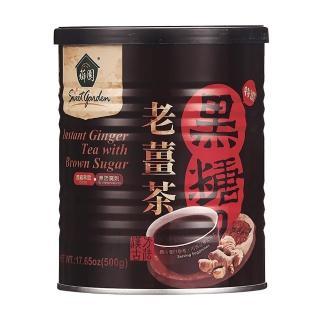 【薌園】特濃-黑糖老薑茶(500g)