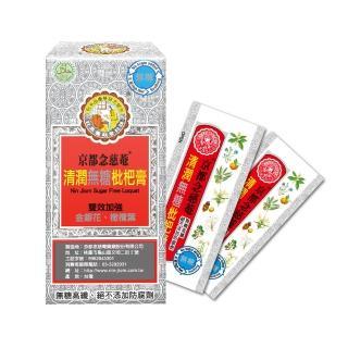 【京都念慈菴】清潤無糖枇杷膏-隨身包(單盒入)
