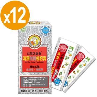 【京都念慈菴】清潤無糖枇杷膏隨身包(4包/盒X12盒)