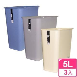 【KYOTO】長型 小垃圾桶5L(三入)