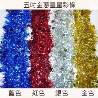【聖誕裝飾品特賣】5吋金蔥星星彩條組合 3條一組-顏色隨機出貨(可掛聖誕樹上/門邊/窗邊/牆沿)