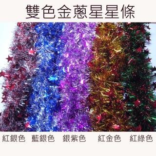 【聖誕裝飾品特賣】5吋雙色金蔥星星彩條 3條一組-顏色隨機出貨(可掛聖誕樹上/門邊/窗邊/牆沿)