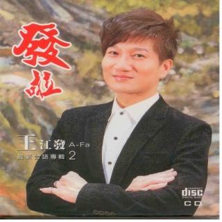 【欣代】最新台語專輯2  發啦(王江發專輯 CD)
