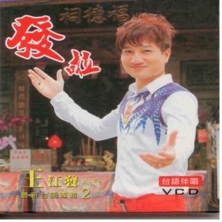 【欣代】最新台語專輯2  發啦(王江發專輯  VCD)