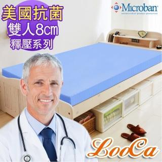 【LooCa】美國Microban抗菌8cm記憶床墊(雙人)