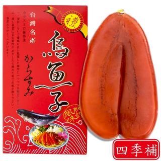 【四季補】雲林口湖頂級烏魚子約5兩1片含袋禮盒組(贈手工烏魚子家鄉醬)