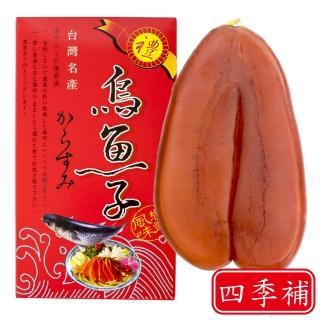 【四季補】雲林口湖頂級烏魚子約4兩(3片入)