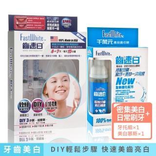 【FastWhite齒速白】牙托牙齒美白組+牙齒美白清潔雙效慕斯(非牙齒美白貼片)