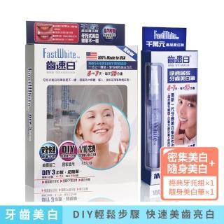 【FastWhite齒速白】牙托牙齒美白組+隨身牙齒美白筆(非牙齒美白貼片)