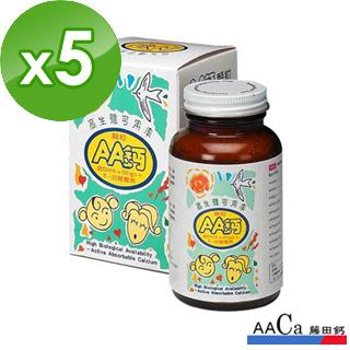 【AA鈣杏懋】孩童AA鈣顆粒(5入組)