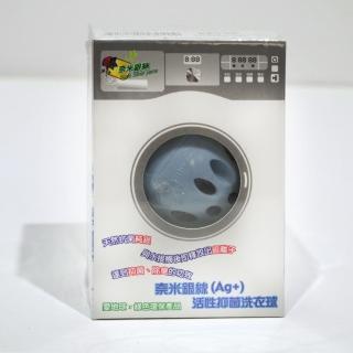 【奈米銀絲Ag+】活性抑菌洗衣球1pcs(YU304)