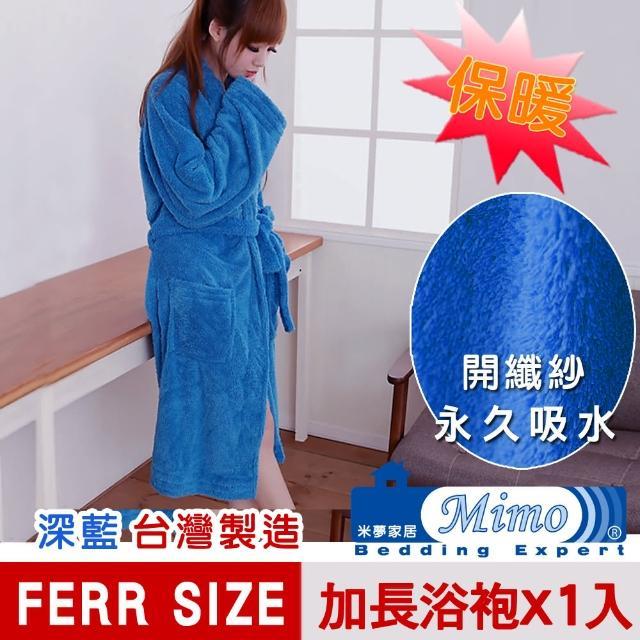 【米夢家居】台灣製造水乾乾SUMEASY開纖吸水紗-柔膚浴袍(藍)