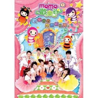 【MOMO】momo歡樂谷7-歡樂谷的閃亮新世界專輯