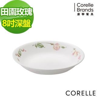 【美國康寧 CORELLE】田園玫瑰8吋深盤(420)