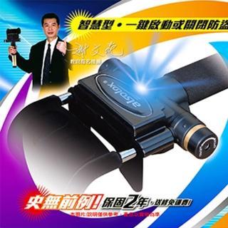 【愛鎖】謝教官科技汽車防盜鎖(ISO-5988II)