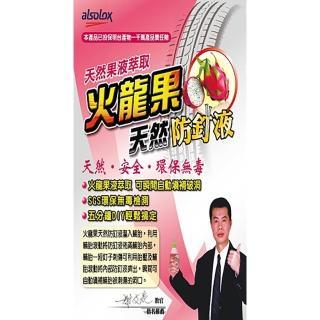 【愛鎖】天然果液萃取火龍果天然補胎劑(150cc*4入)