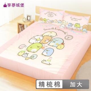 【享夢城堡】Hello Kitty漫遊香榭系列-(雙人純棉三件式床包組)