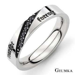 【GIUMKA】戒指尾戒  堅定的愛 珠寶白鋼鋯石情侶戒指   MR03074-1M(黑色)