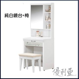 【優利亞-晴空物語白色】2尺化妝台+化妝椅