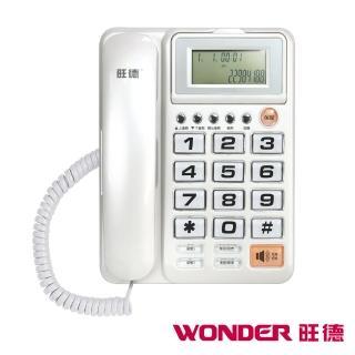 【旺德WONDER】超大字鍵電話(WD-7001)