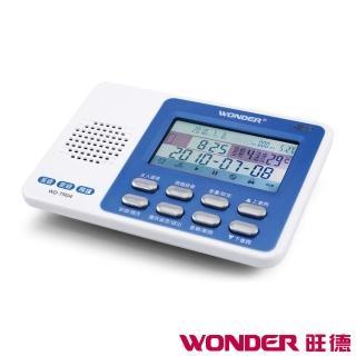【WONDER旺德】數位式電話答密錄機(WD-TR04)